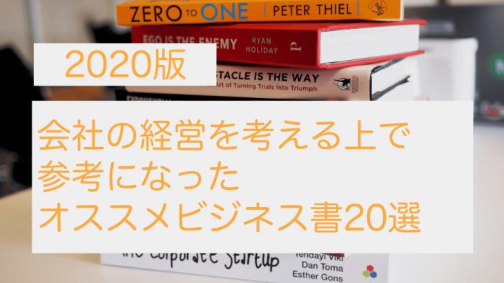 2020年版|300冊以上読んで会社の経営で参考になったおすすめビジネス書20選