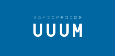 転職おすすめ!新興メガベンチャーのUUUMの決算や戦略を解説(2020年版)