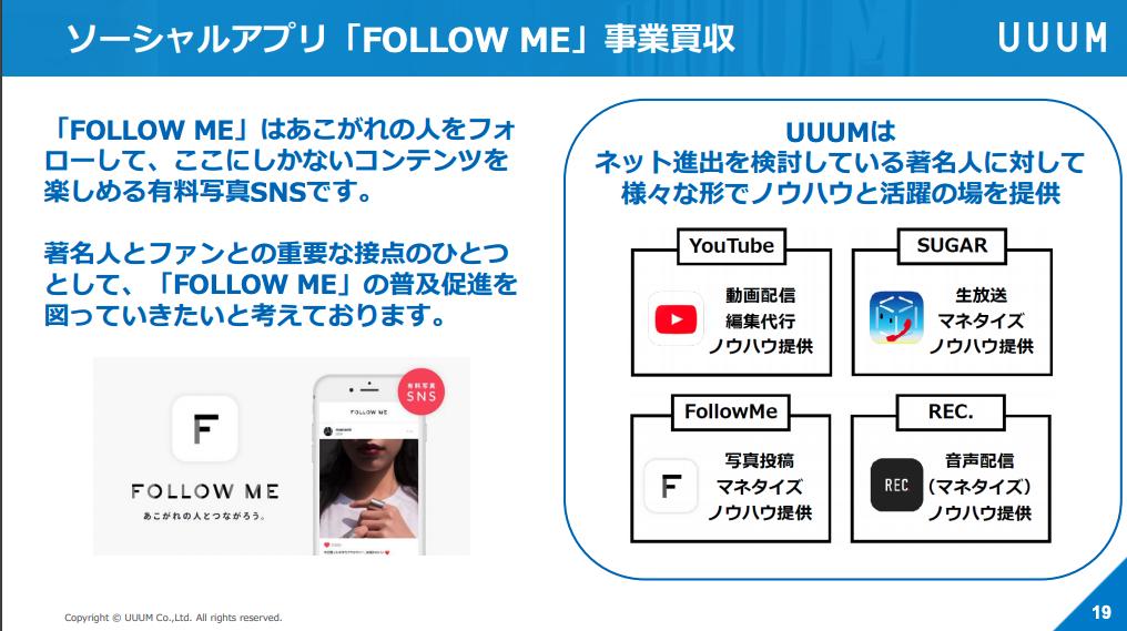 UUUM:ソーシャルアプリ「FOLLOW ME」事業買収