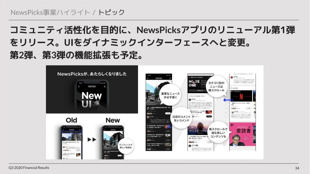 NewsPicks事業ハイライト / トピック