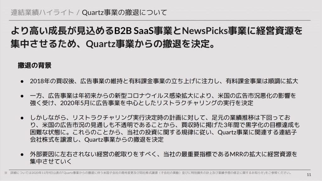 ユーザーベース:Quartz事業の撤退について