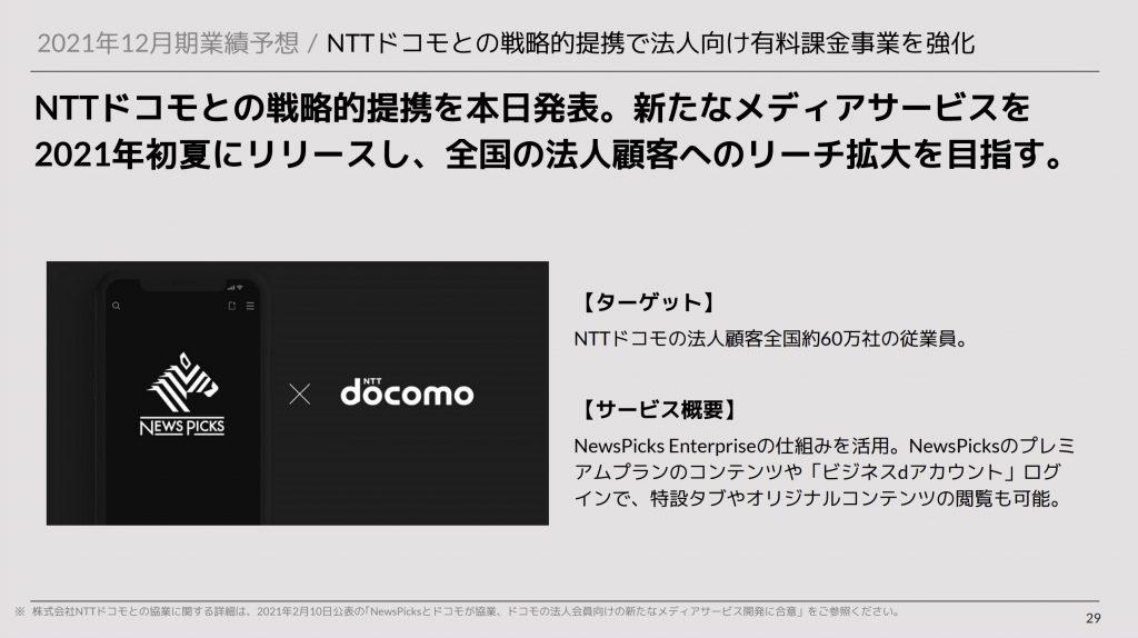 ユーザーベース:NTTドコモとの戦略的提携で法人向け有料課金事業を強化
