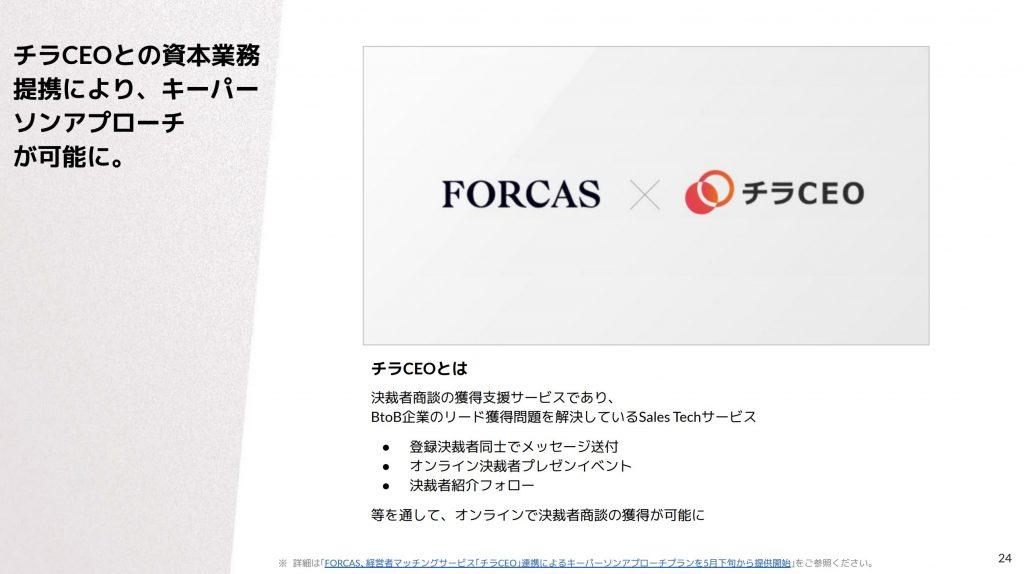 ユーザーベース:FORCAS事業事業トピック