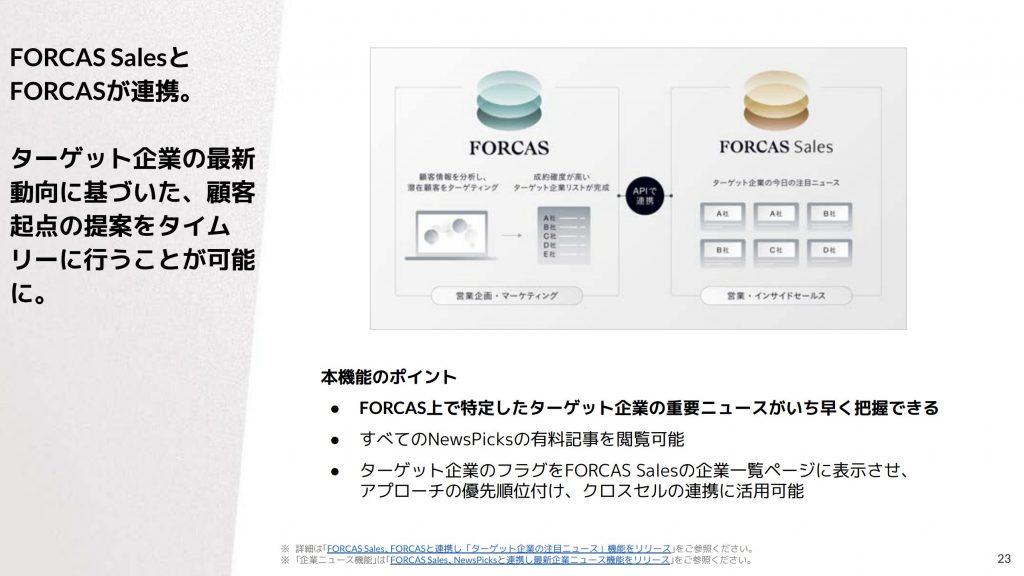 ユーザーベース:FORCAS SalesとFORCASの連携