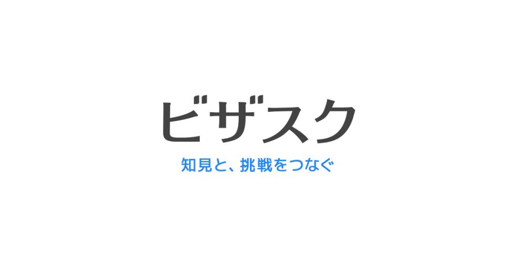 ビザスクロゴ