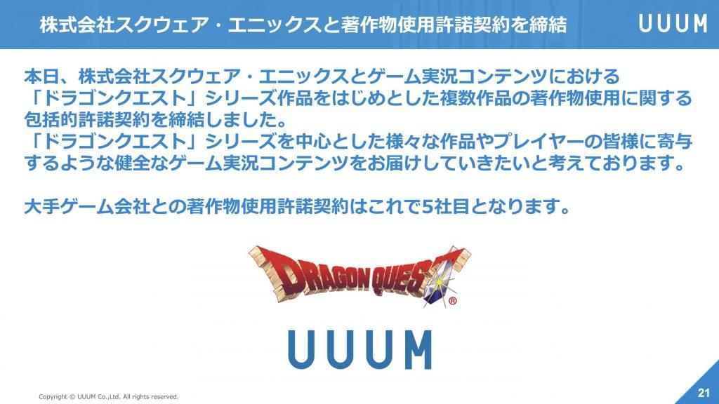UUUM:株式会社スクウェア・エニックスと著作物使用許諾契約を締結