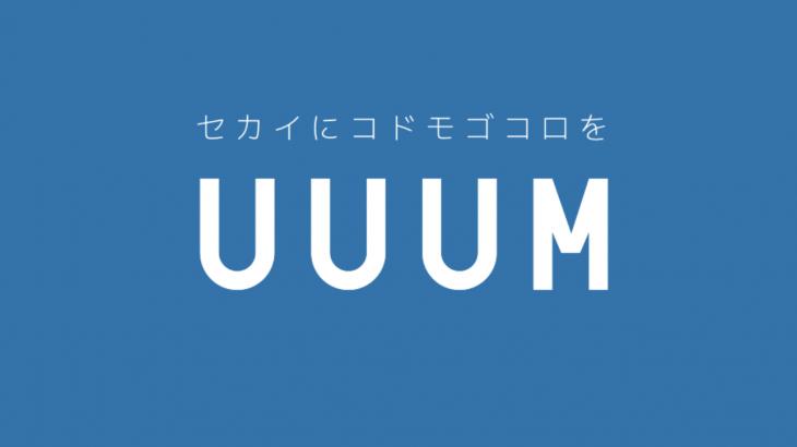 転職おすすめ!新興メガベンチャーのUUUMの決算、年収、福利厚生、入社難易度まで解説