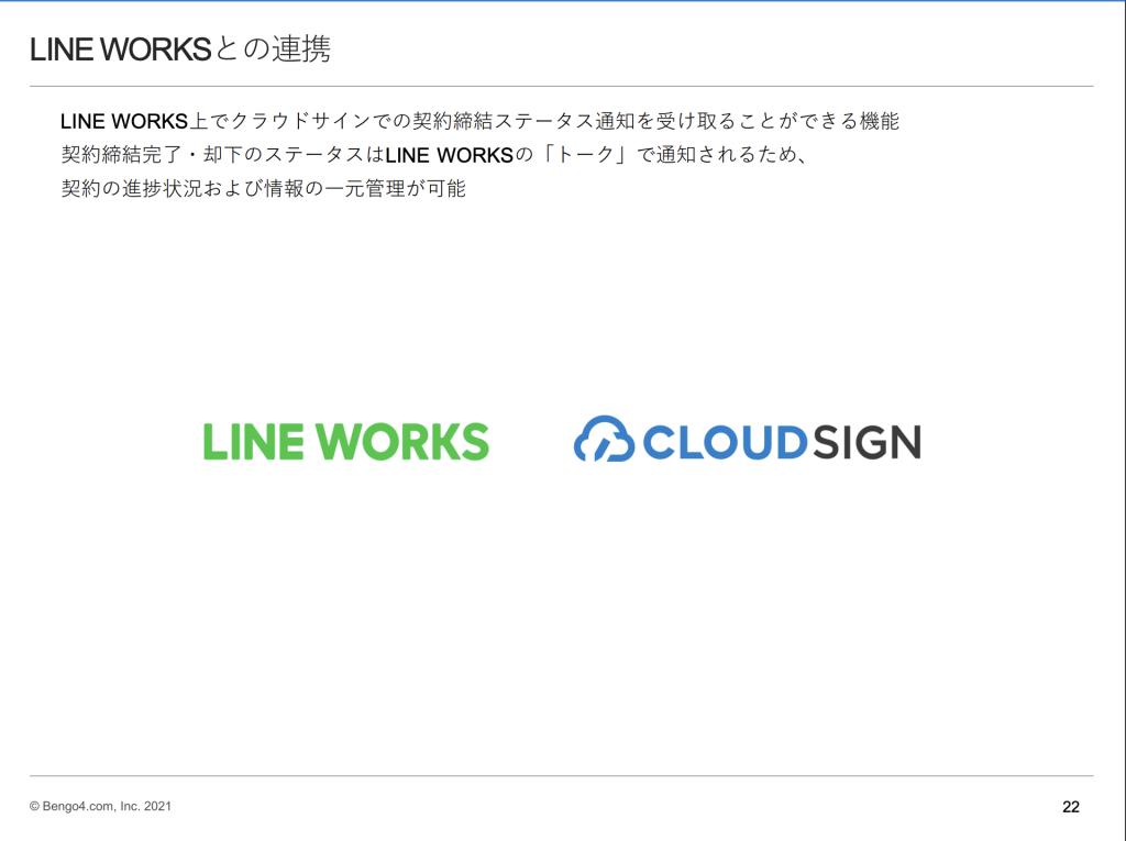 クラウドサイン:LINE WORKSとの連携