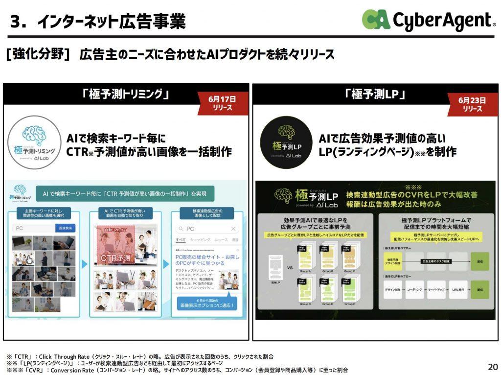 サイバーエージェント:インターネット広告事業事業トピック