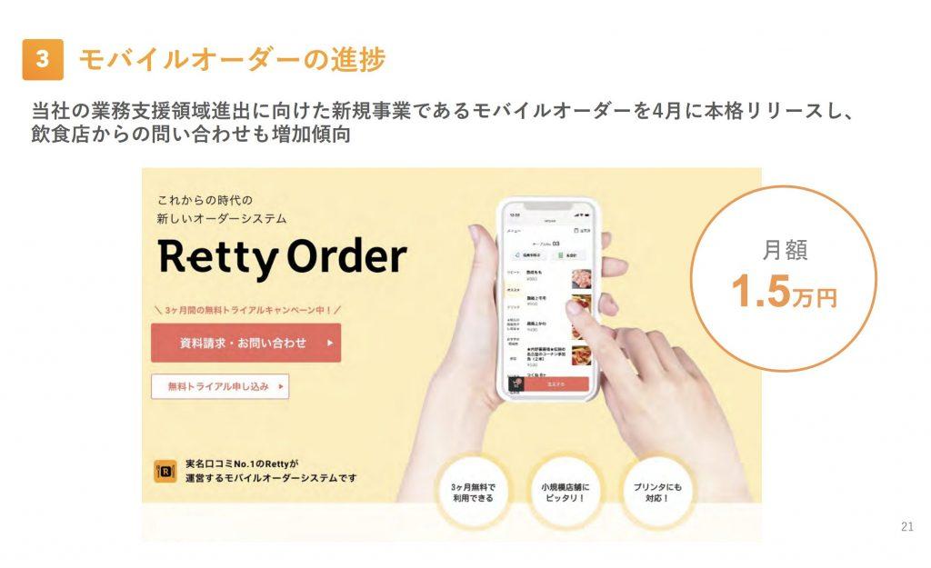 Retty:モバイルオーダーの進捗