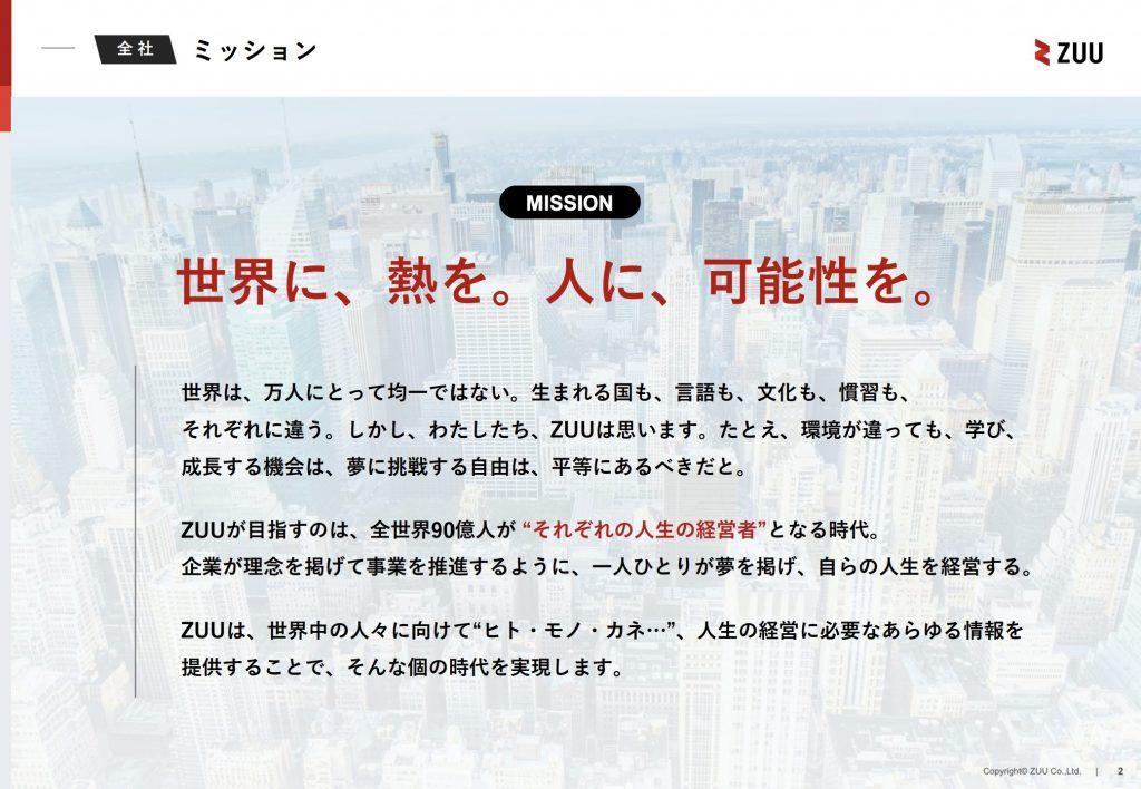 ZUU:ミッション、ビジョン